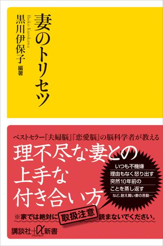 妻のトリセツ / 黒川伊保子