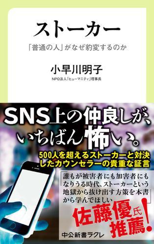 ストーカー - 「普通の人」がなぜ豹変するのか / 小早川明子