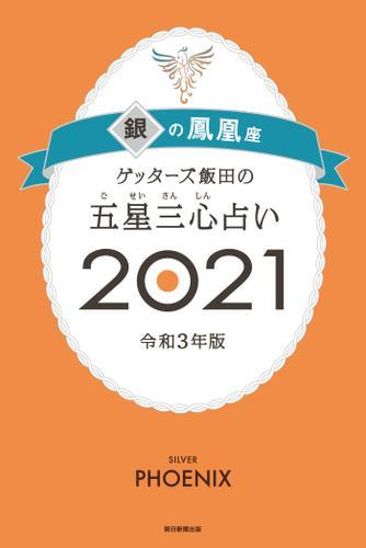 ゲッターズ飯田の五星三心占い銀の鳳凰座2021 / ゲッターズ飯田