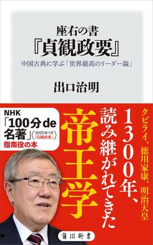 座右の書『貞観政要』 中国古典に学ぶ「世界最高のリーダー論」 / 出口治明