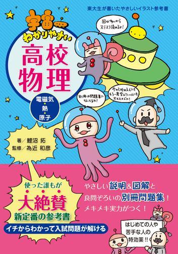 宇宙一わかりやすい高校物理(電磁気・熱・原子) / 水谷さるころ