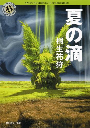夏の滴 / 桐生祐狩
