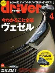 driver(ドライバー) (2021年4月号) / 八重洲出版