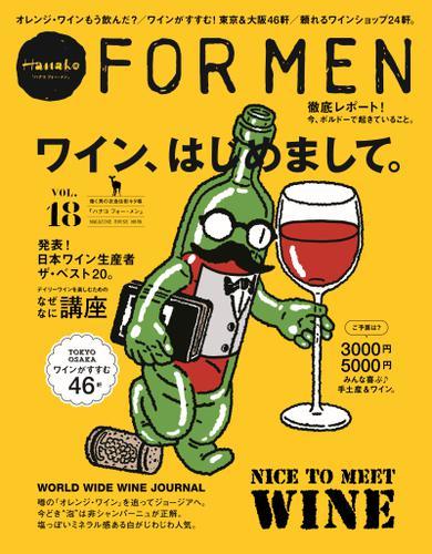Hanako FOR MEN vol.18 ワイン、はじめまして。 / マガジンハウス