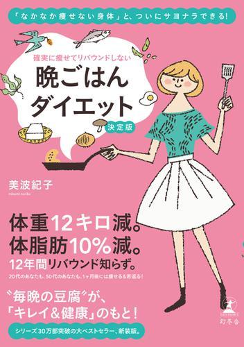 確実に痩せてリバウンドしない 晩ごはんダイエット 決定版 / 美波紀子
