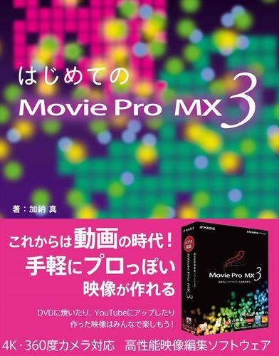 はじめてのMovie Pro MX3 / 加納真