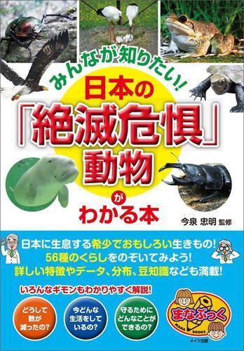 みんなが知りたい!日本の「絶滅危惧」動物 がわかる本 / 今泉忠明