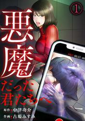 悪魔だった君たちへ(1) / 中津功介