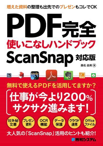 PDF完全使いこなしハンドブック ScanSnap対応版 / 桑名由美