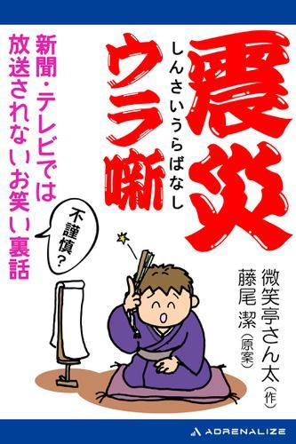 震災ウラ噺 / 藤尾潔