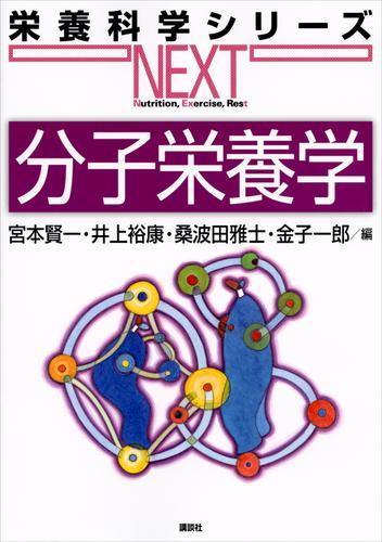 分子栄養学 / 宮本賢一