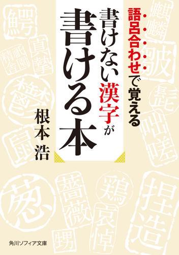 語呂合わせで覚える 書けない漢字が書ける本 / 根本浩
