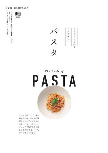 FOOD DICTIONARY パスタ (2016/04/21) / エイ出版社