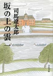 坂の上の雲(一) / 司馬遼太郎