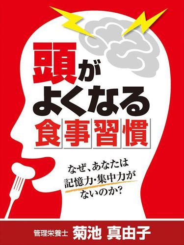 頭がよくなる食事習慣 / 菊池真由子