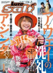 Lure magazine Salt(ルアーマガジンソルト)