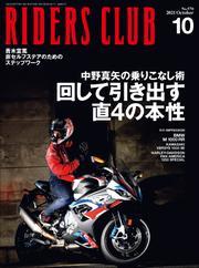 RIDERS CLUB 2021年10月号 No.570 / ライダースクラブ編集部