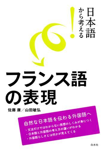 日本語から考える! フランス語の表現 / 佐藤康