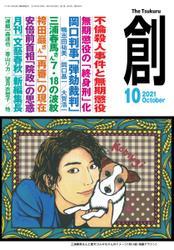 創(つくる) (2021年10月号) / 創出版