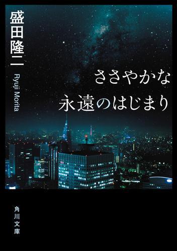 ささやかな永遠のはじまり / 盛田隆二