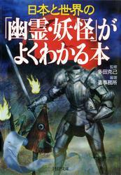 日本と世界の 「幽霊・妖怪」がよくわかる本 / 多田克己