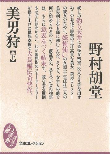 美男狩(下) / 野村胡堂