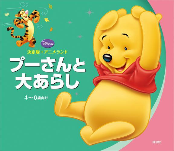 決定版アニメランド プーさんと大あらし / ディズニー