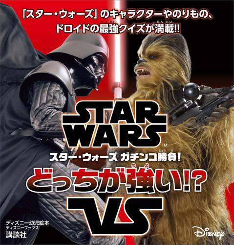 STAR WARS スター・ウォーズ ガチンコ勝負! どっちが強い!?(ディズニーブックス) / ディズニー