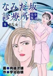 なみだ坂診療所 完全版1巻 / 宇治谷順