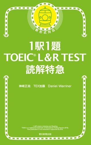 1駅1題!TOEIC L&R TEST 読解特急 / TEX加藤