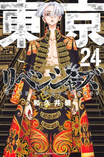 東京卍リベンジャーズ(24) / 和久井健