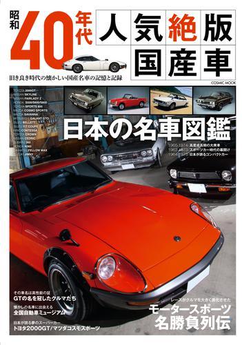 昭和40年代 人気絶版国産車 / コスミック出版編集部