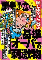 裏モノJAPAN スタンダードデジタル版 (2021年2月号) / 鉄人社