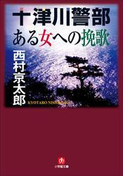 十津川警部「ある女への挽歌」 小学館eNOVELSシリーズ / 西村京太郎