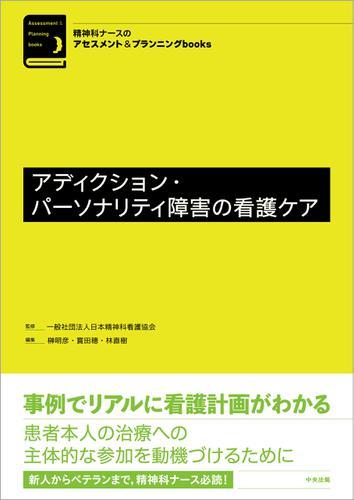 アディクション・パーソナリティ障害の看護ケア / 一般社団法人日本精神科看護協会