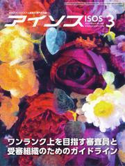 月刊アイソス (2021年3月号) / システム規格社