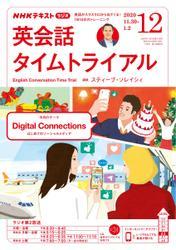 NHKラジオ 英会話タイムトライアル (2020年12月号) / NHK出版