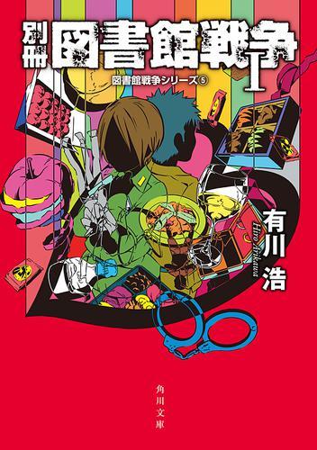 別冊 図書館戦争I 図書館戦争シリーズ(5) / 有川浩