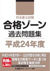 司法書士試験 合格ゾーン過去問題集 平成24年度 / 東京リーガルマインドLEC総合研究所司法書士試験部