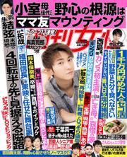 週刊女性 (2021年8/3号) / 主婦と生活社