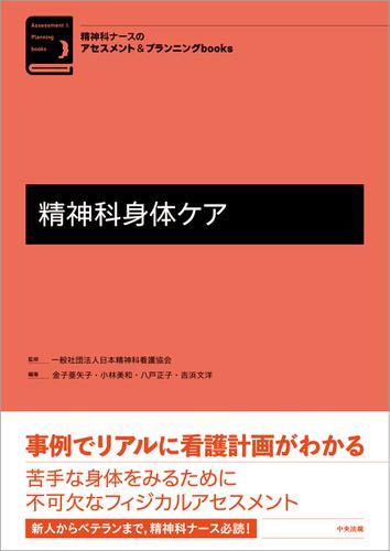 精神科身体ケア / 一般社団法人日本精神科看護協会