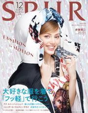 SPUR (シュプール) 2021年12月号 / 集英社
