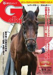 週刊Gallop(ギャロップ) (2021年8月8日号) / サンケイスポーツ