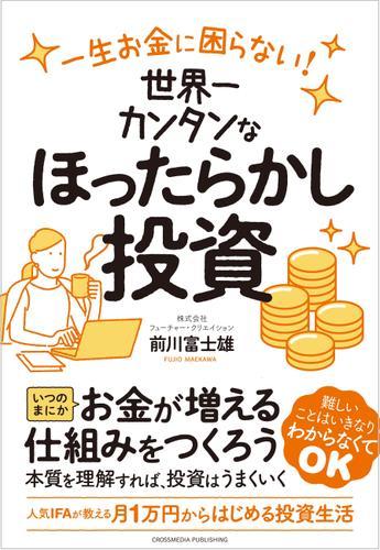 一生お金に困らない! 世界一カンタンなほったらかし投資 / 前川富士雄