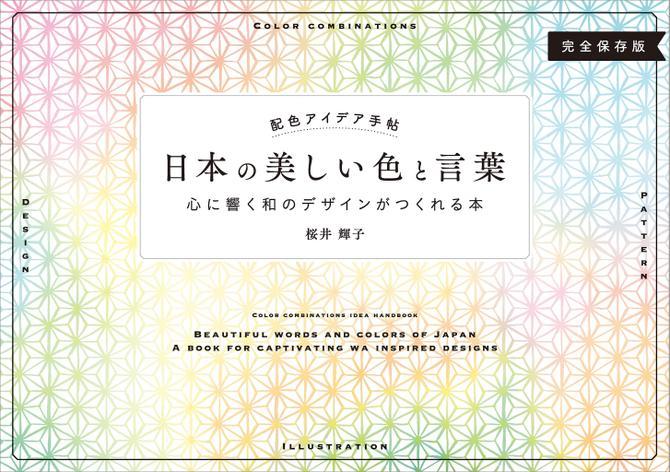 配色アイデア手帖 日本の美しい色と言葉 / 桜井輝子