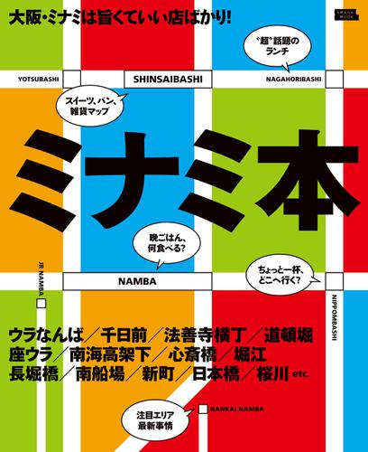大阪ミナミ本・電子版 / 京阪神エルマガジン社