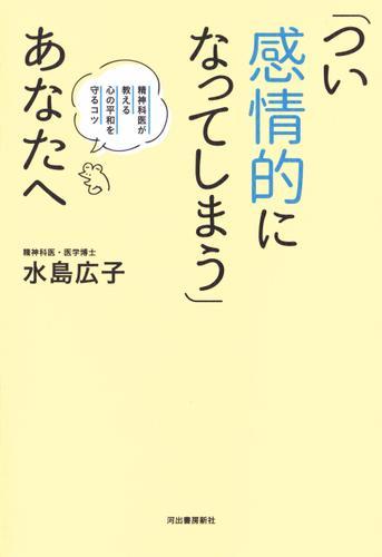 「つい感情的になってしまう」あなたへ / 水島広子