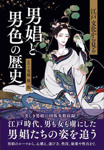 江戸文化から見る 男娼と男色の歴史 / 安藤優一郎