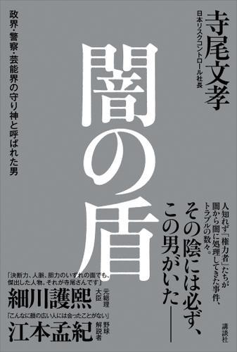 闇の盾 政界・警察・芸能界の守り神と呼ばれた男 / 寺尾文孝