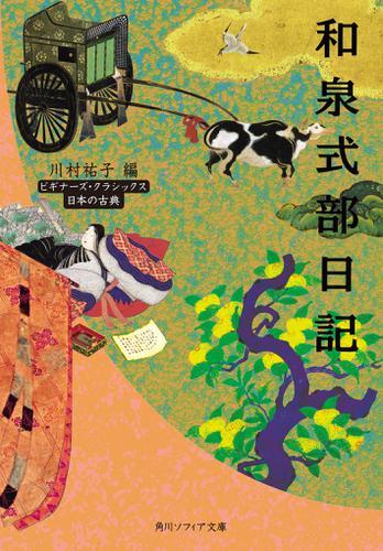 和泉式部日記 ビギナーズ・クラシックス 日本の古典 / 川村裕子